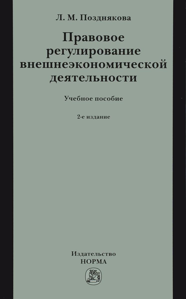 Л. М. Позднякова Правовое регулирование внешнеэкономической деятельности. Учебное пособие