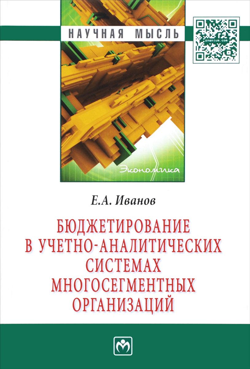Бюджетирование в учетно-аналитических системах много-сегментных организаций В монографии с позиции системного...