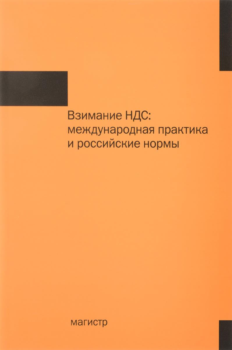 Взимание НДС. Международная практика и российские нормы Охарактеризован действующий порядок...