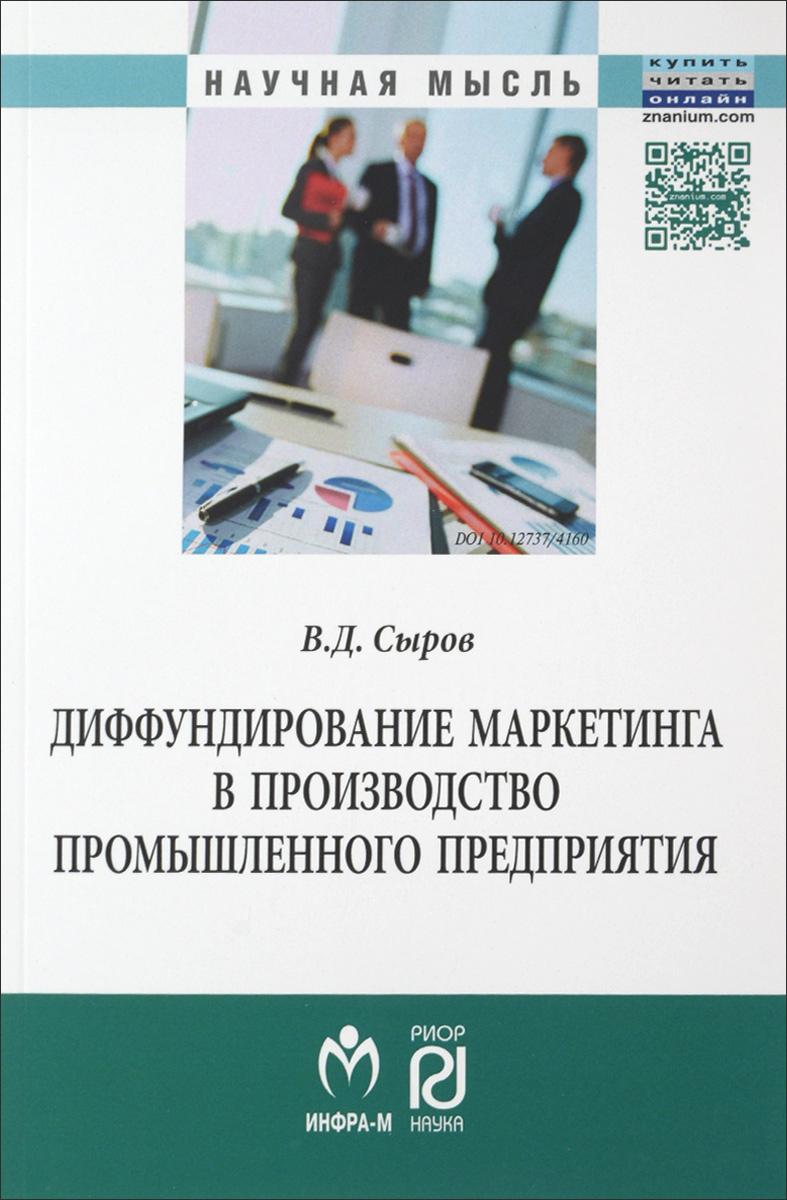 Диффундирование маркетинга в производство промышленного предприятия В монографии впервые рассматривается...