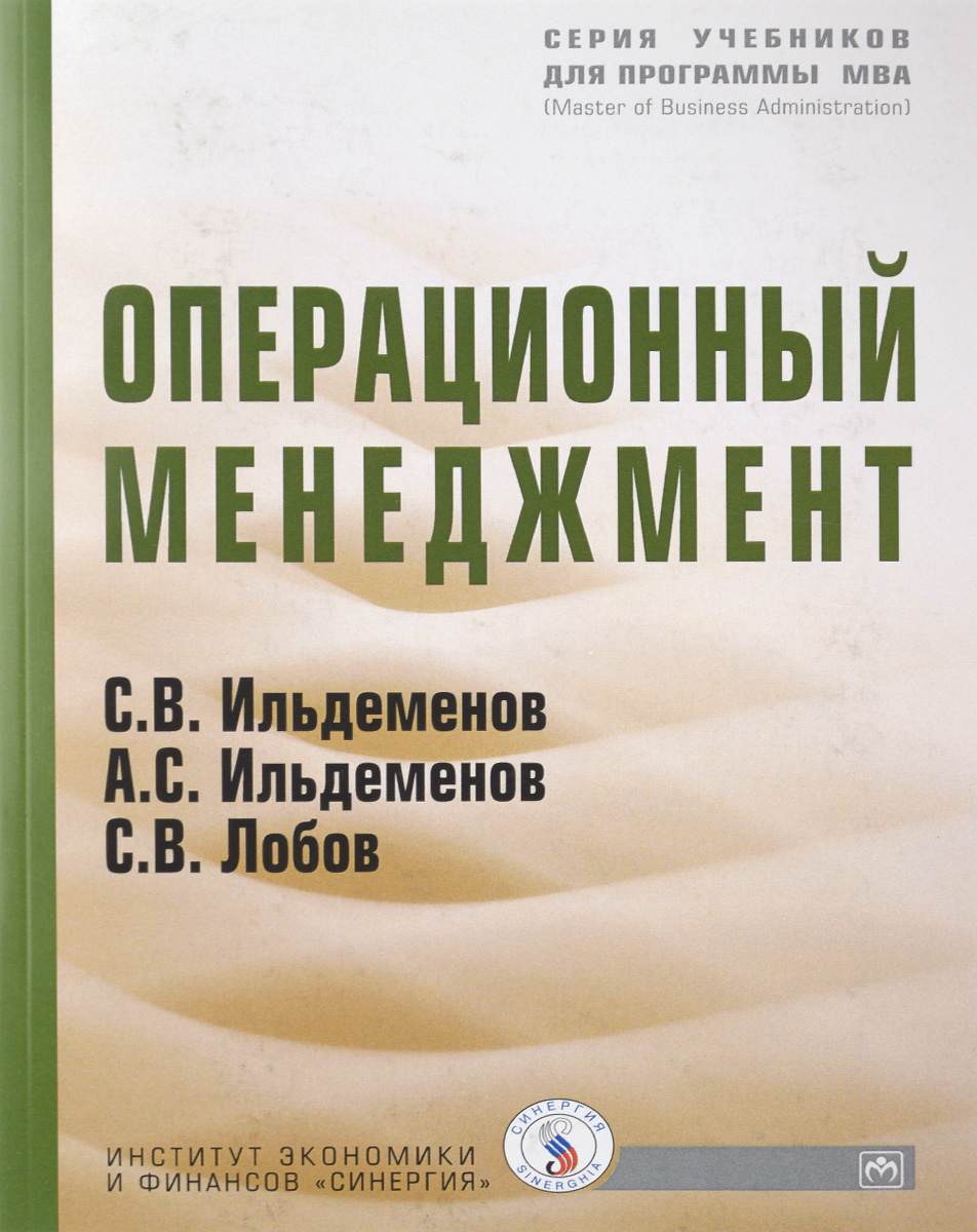 Операционный менеджмент. Учебник Учебник подготовлен соответствии...
