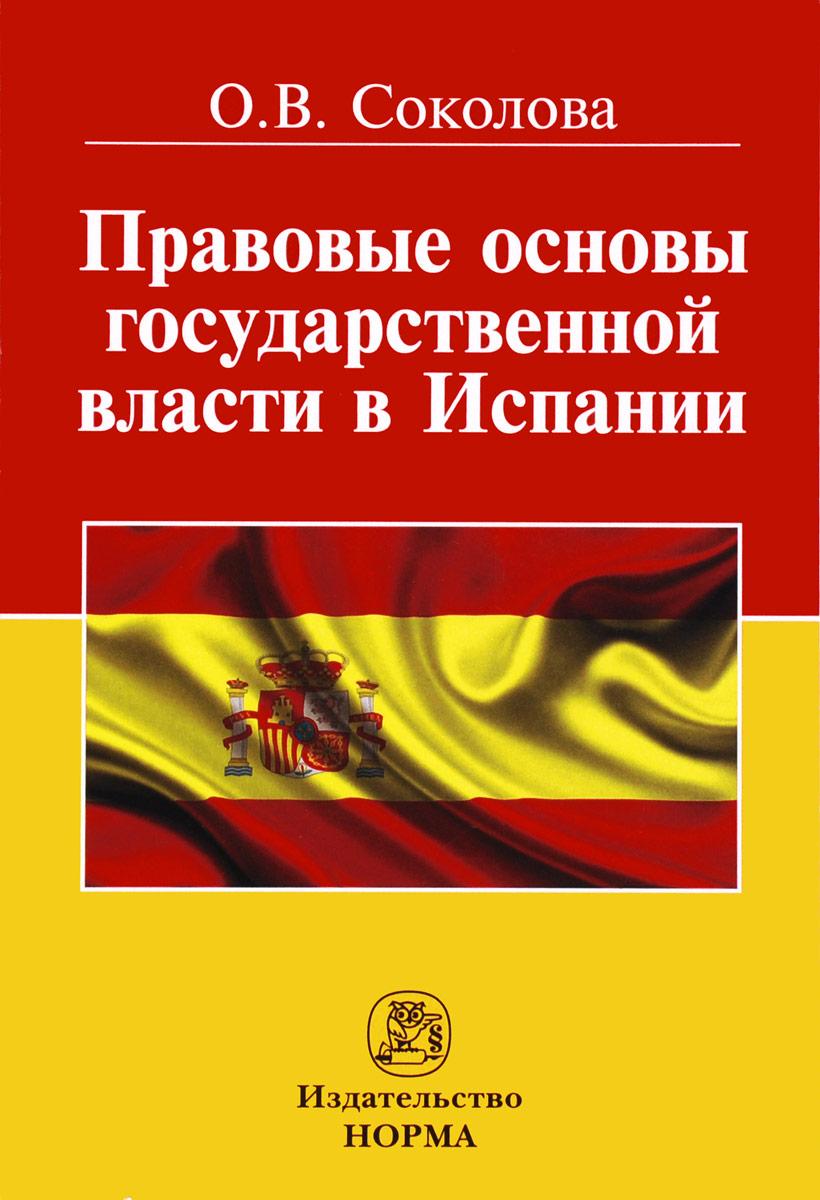 О. В. Соколова Правовые основы государственной власти в Испании