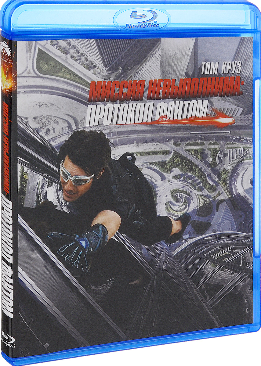 Миссия невыполнима. Протокол Фантом (Blu-ray) миссия невыполнима протокол фантом blu ray