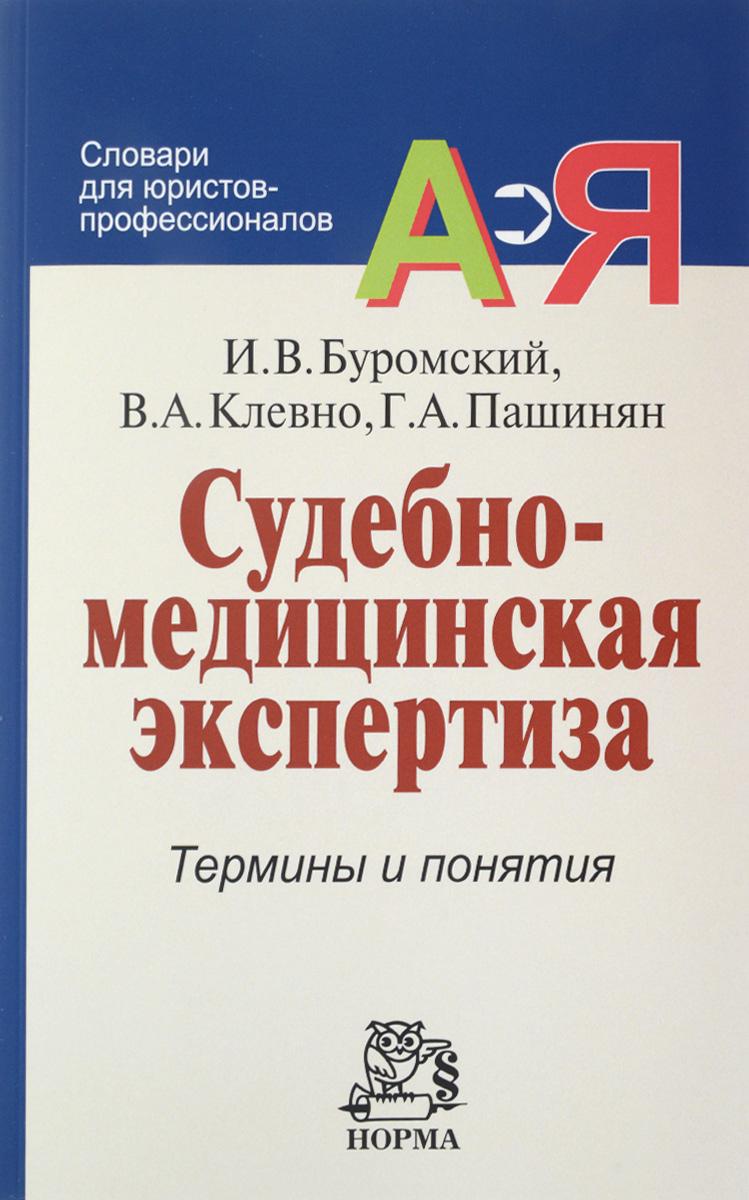 И. В. Буромский, В. А. Клевно, Г. А. Пашинян Судебно-медицинская экспертиза. Термины и понятия