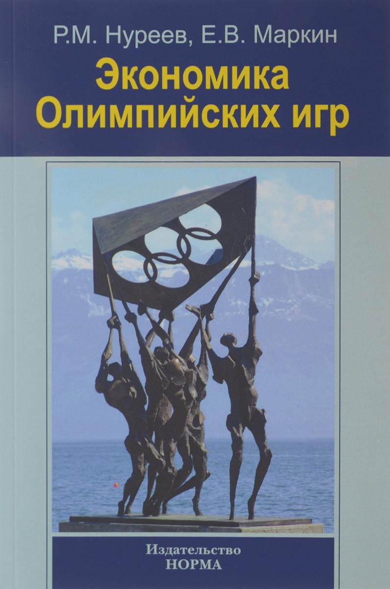 Р. М. Нуреев, Е. В. Маркина Экономика Олимпийских игр е а хруцкий организация проведения деловых игр