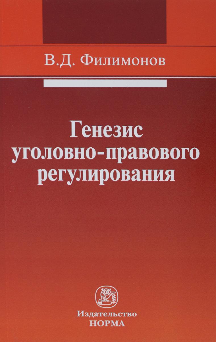 цены на В. Д. Филимонов Генезис уголовно-правового регулирования  в интернет-магазинах