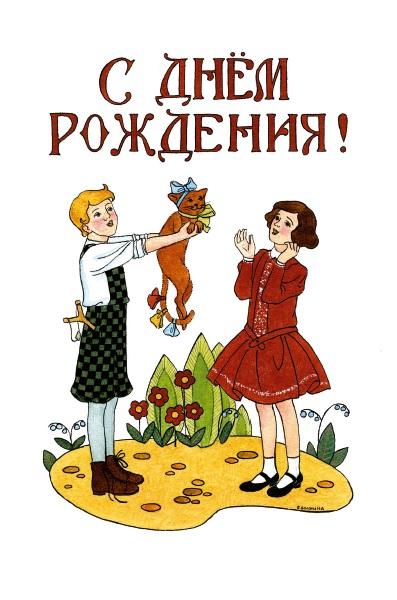 Открытка поздравительная в винтажном стиле № 315 поздравительная открытка в винтажном стиле 3 формат а5 автор екатерина рождественская
