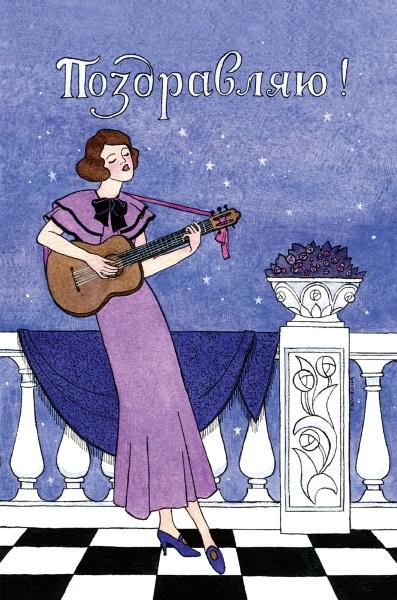 Открытка поздравительная в винтажном стиле № 318 поздравительная открытка в винтажном стиле 3 формат а5 автор екатерина рождественская