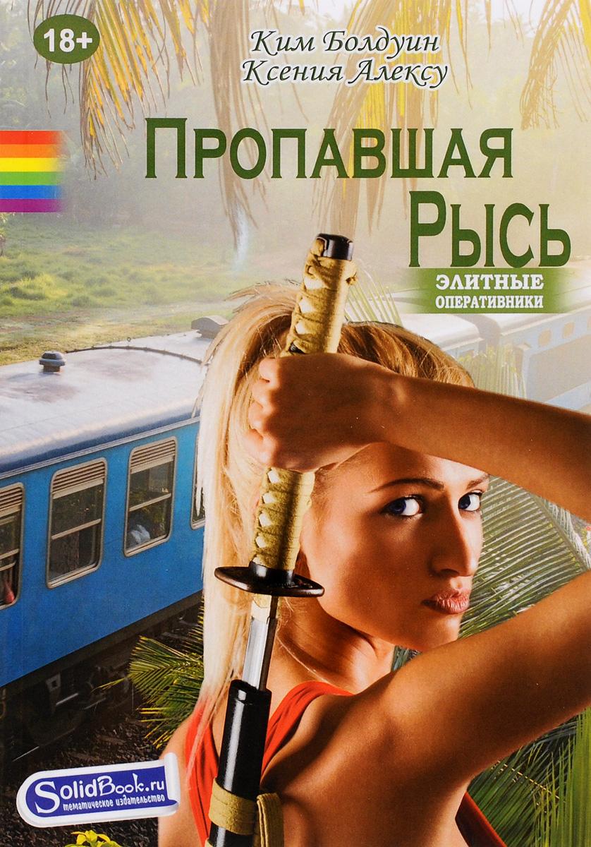 Ким Болдуин, Ксения Алексу Пропавшая Рысь
