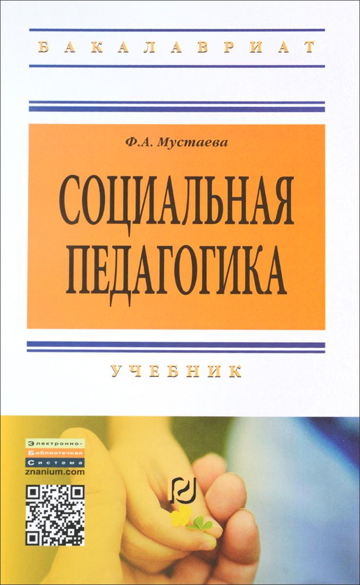 Ф. А. Мустаева Социальная педагогика. Учебник