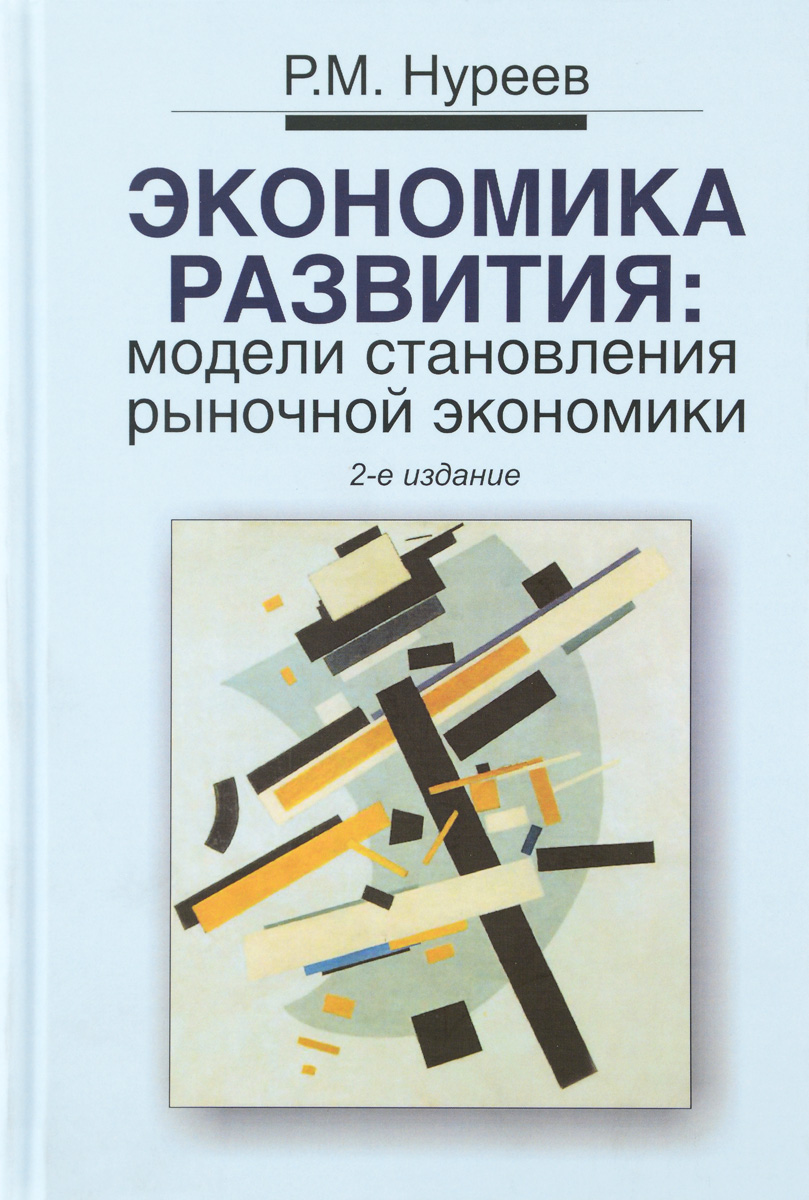 Р. М. Нуреев Экономика развития. Модели становлевния рыночной экономики. Учебник