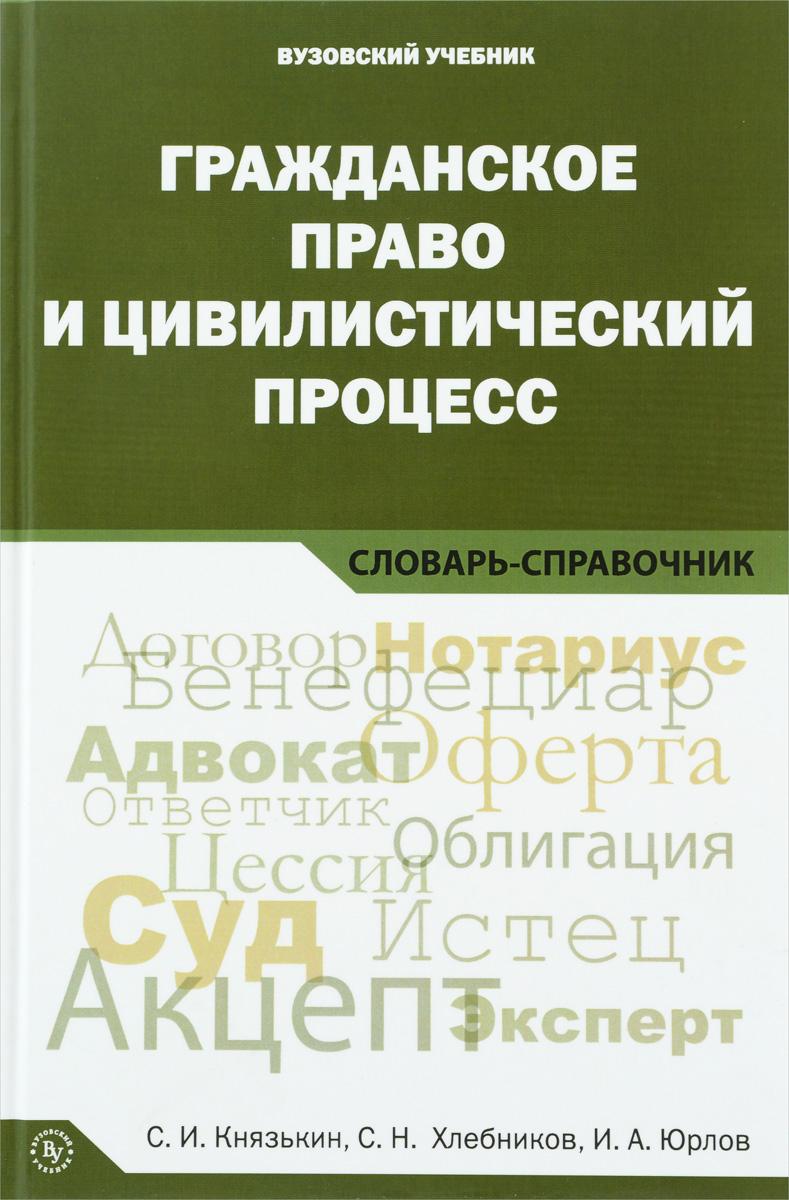 С. И. Князькин, С. Н. Хлебников, И. А. Юрлов Гражданское право и цивилистический процесс