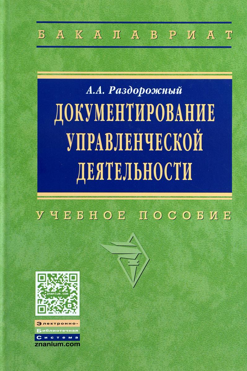 А. А. Раздорожный Документирование управленческой деятельности. Учебное пособие