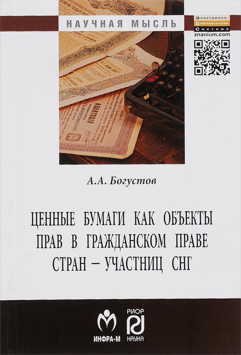 А. А. Богустов Ценные бумаги как объекты прав в гражданском праве стран - участниц СНГ