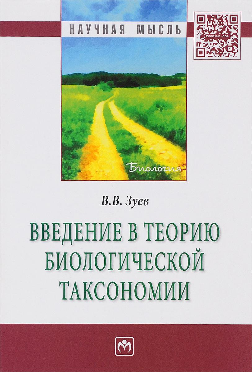 В. В. Зуев Введение в теорию биологической таксономии зуев в введение в теорию биологической таксономии монография