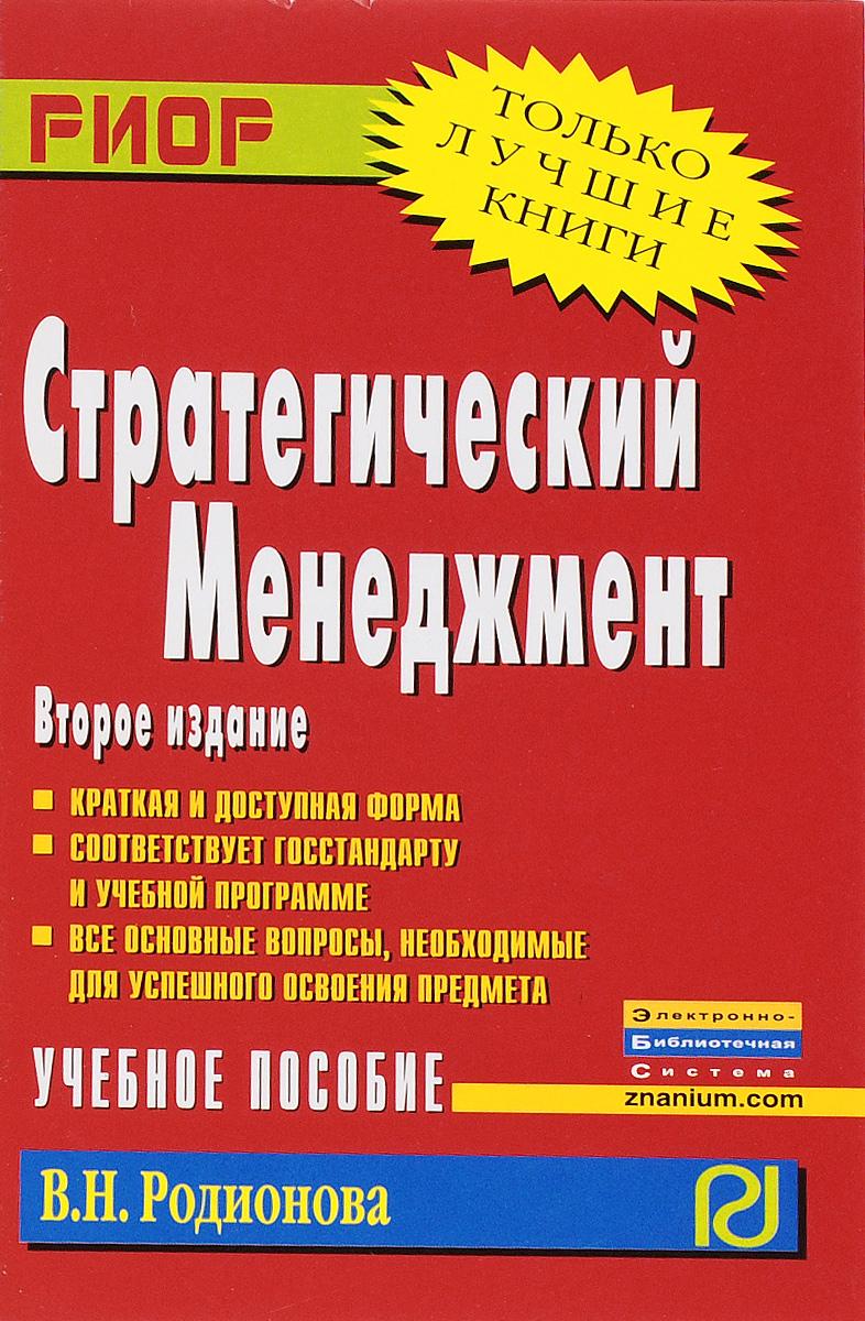 Стратегический менеджмент. Учебное пособие Учебное пособие содержит...