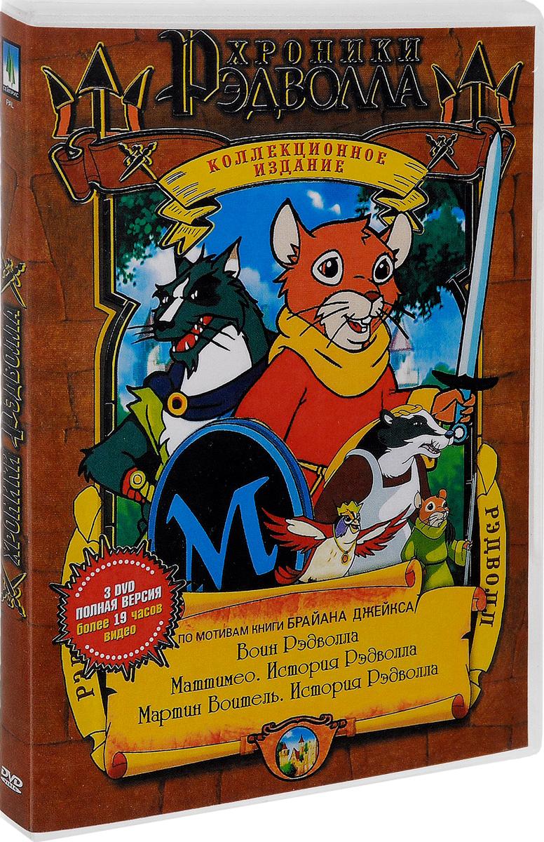 Хроники Рэдволла: Коллекционное издание (3 DVD) гардемарины 3 dvd