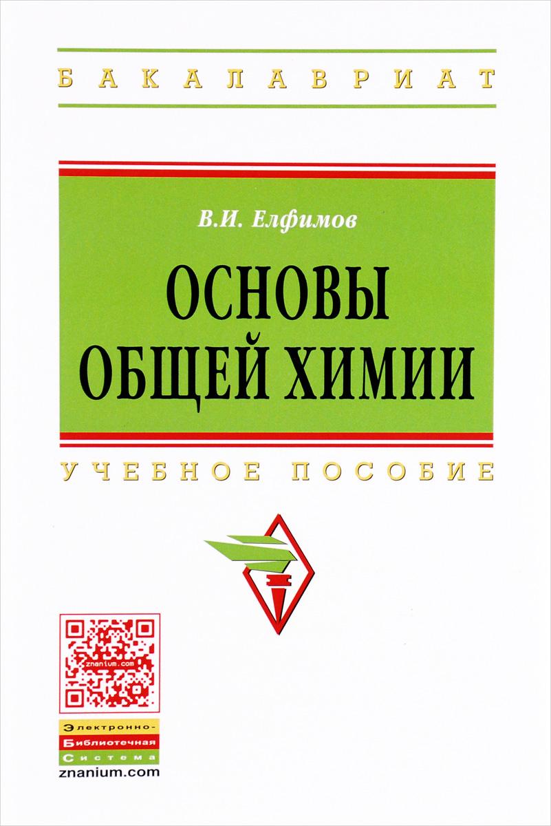 В. И. Елфимов Основы общей химии. Учебное пособие