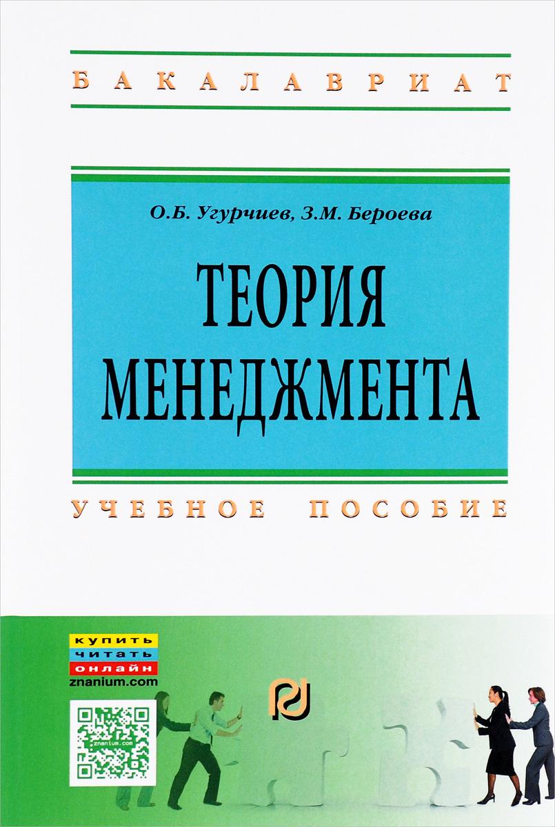 О. Б. Угурчиев, З. М. Бероева Теория менеджмента. Учебное пособие цена