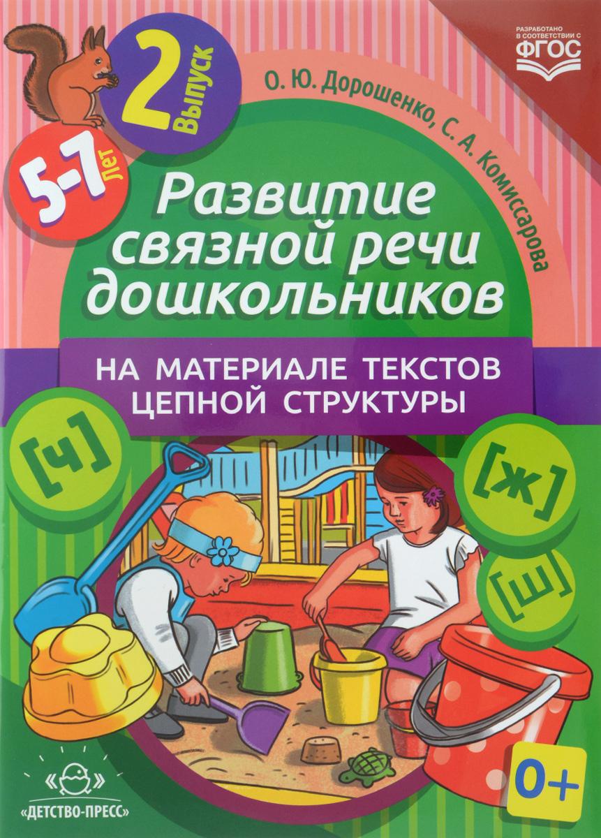 Развитие связной речи дошкольников на материале текстов цепной структуры. Выпуск 2