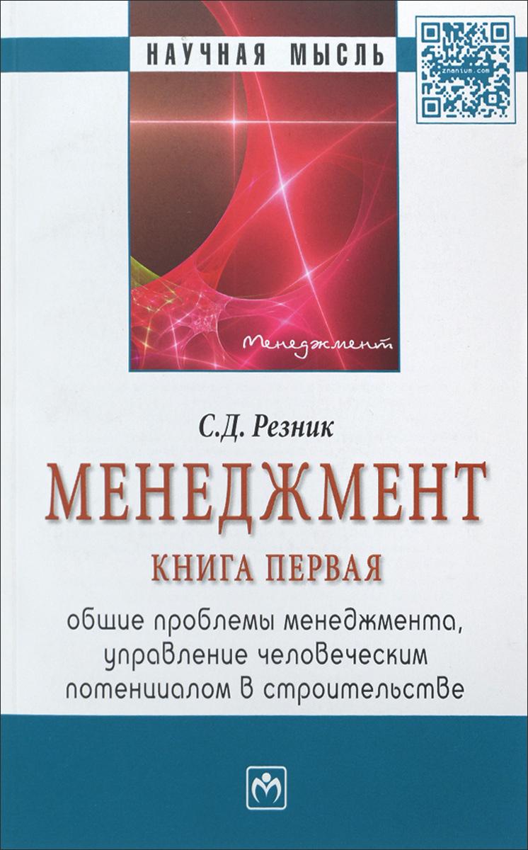 Менеджмент. Книга 1. Общие проблемы менеджмента, управление человеческим потенциалом в строительстве Книга включает статьи и доклады...