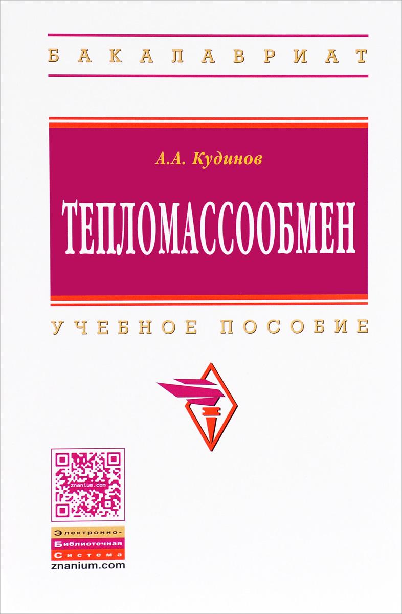 А. А. Кудинов Тепломассообмен. Учебное пособие