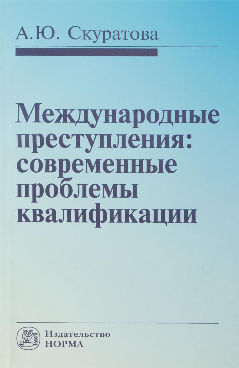 А. Ю. Скуратова Международные преступления. Современные проблемы квалификации