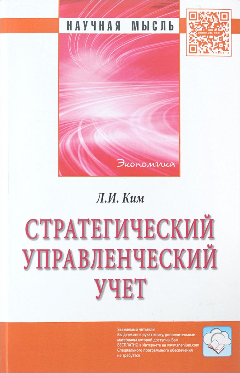 Стратегический управленческий учет В монографии рассмотрены вопросы...
