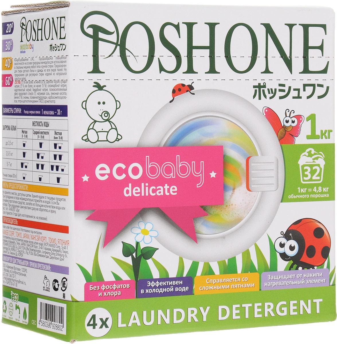 """Порошок стиральный Posh One """"Ecobaby Delicate"""", для детской одежды и деликатных тканей, 1 кг"""