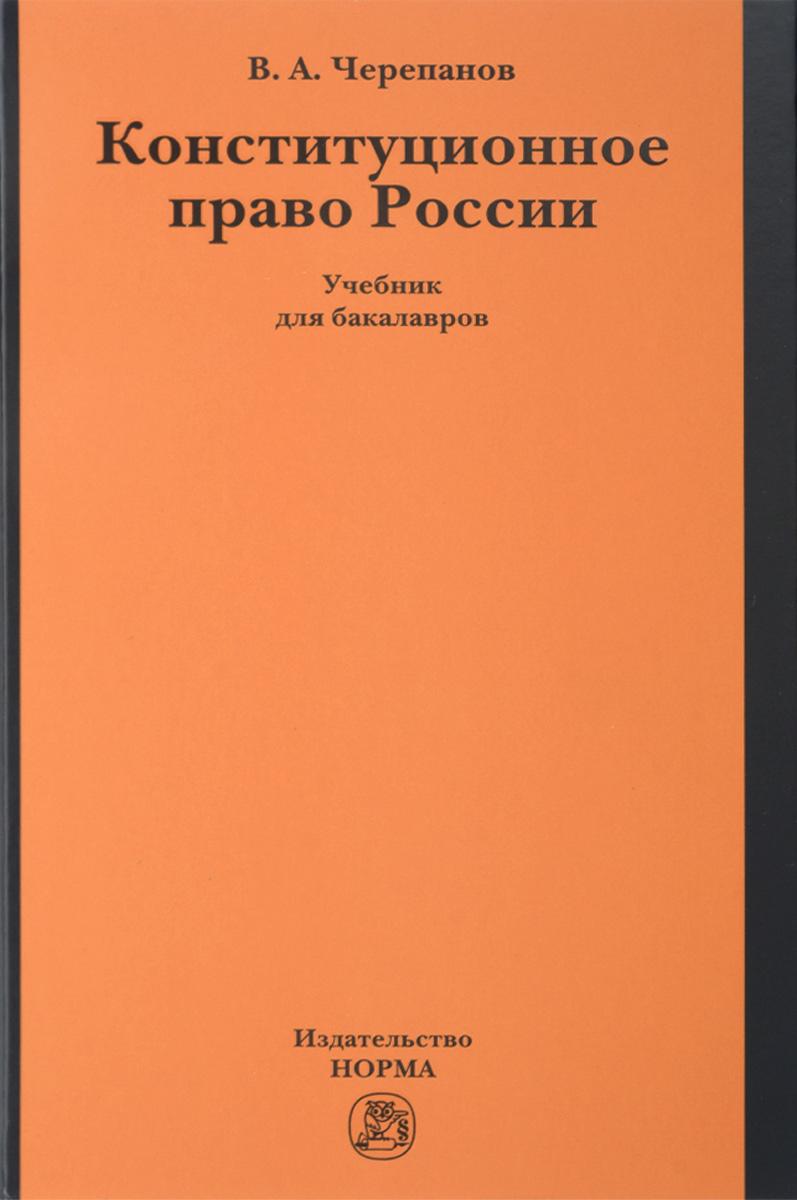 В. А. Черепанов Конституционное право России. Учебник а в безруков конституционное право россии