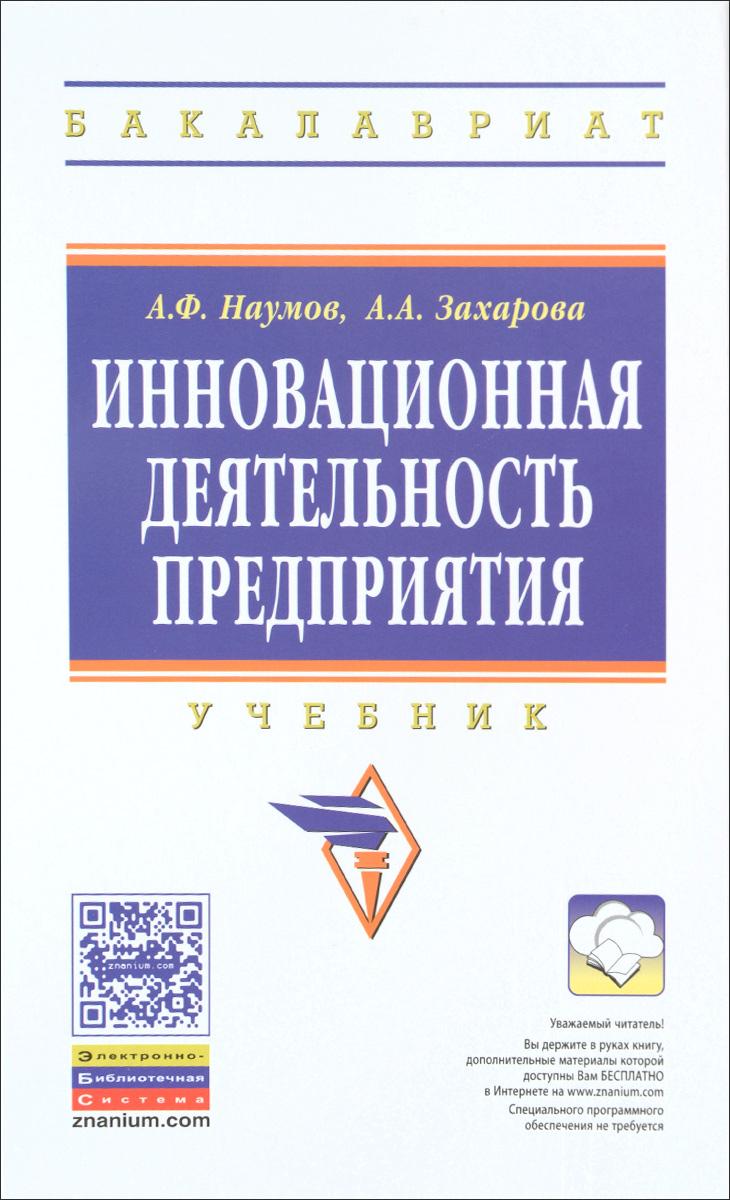 А. Ф. Наумов, А. А. Захарова Инновационная деятельность предприятия. Учебник