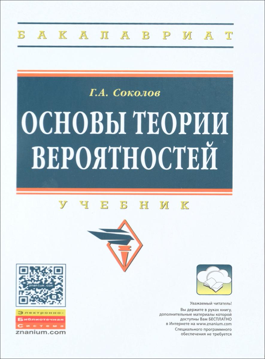 Г. А. Соколов Основы теории вероятностей. Учебник г а соколов основы теории вероятностей учебник