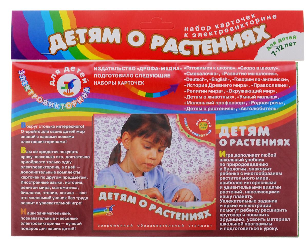 Дрофа-Медиа Обучающая игра Детям о растениях дрофа медиа обучающая игра готовимся к школе