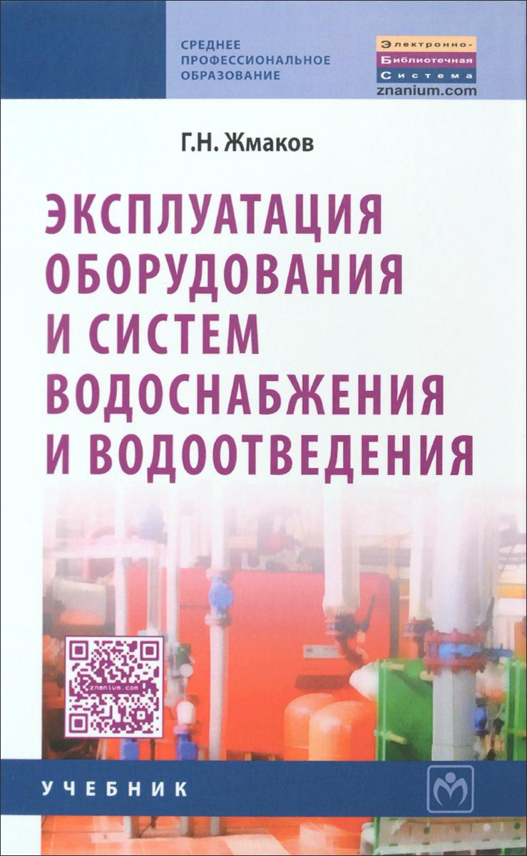 Г. Н. Жмаков Эксплуатация оборудования и систем водоснабжения и водоотведения. Учебник