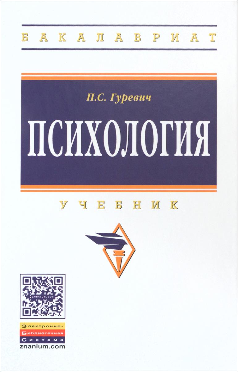 П. С. Гуревич Психология. Учебник