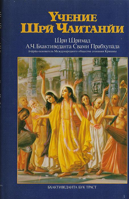Учение Шри Чаитанйи. Трактат о подлинной духовной жизни
