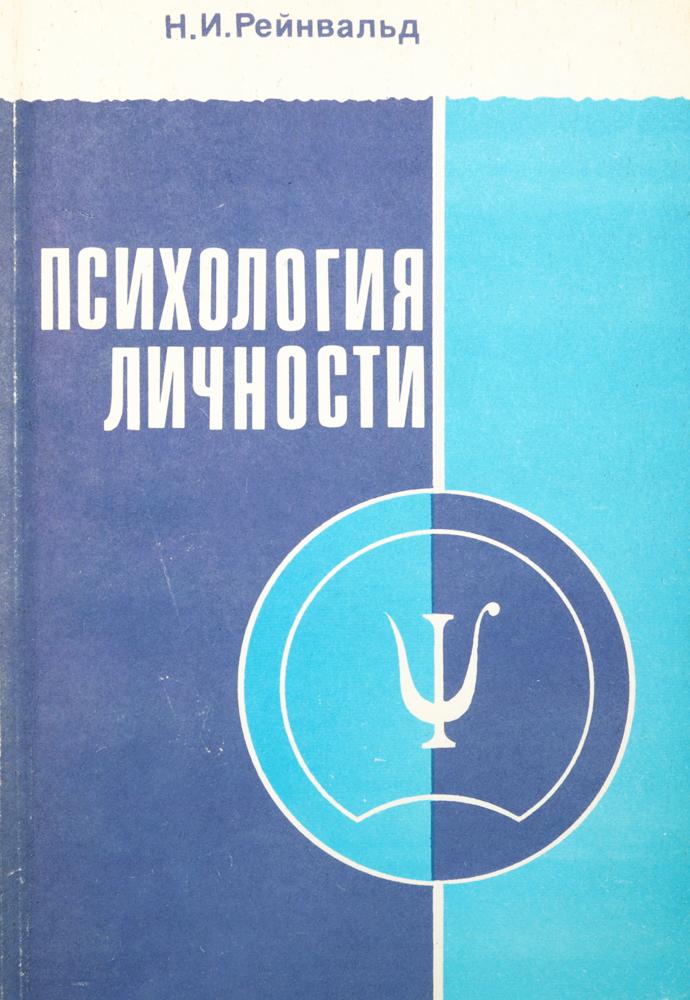 Рейнвальд Н. И. Психология личности