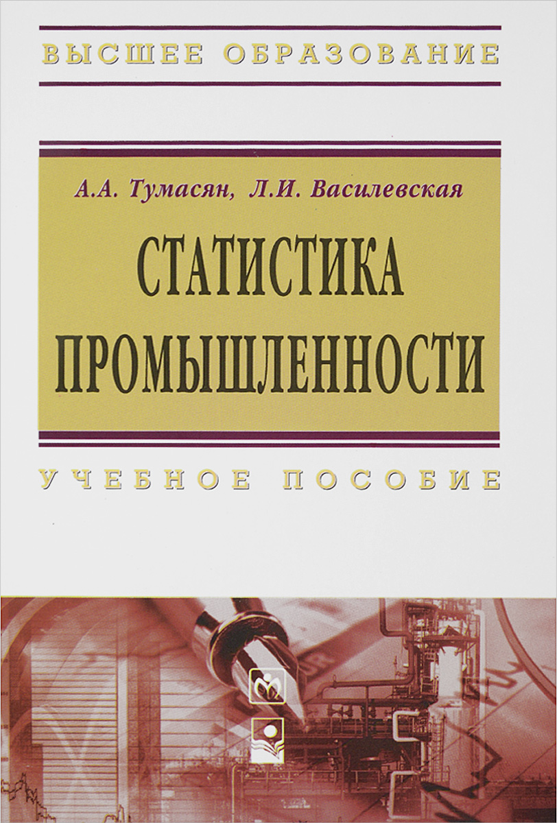 А. А. Тумасян, Л. И. Василевская Статистика промышленности. Учебное пособие