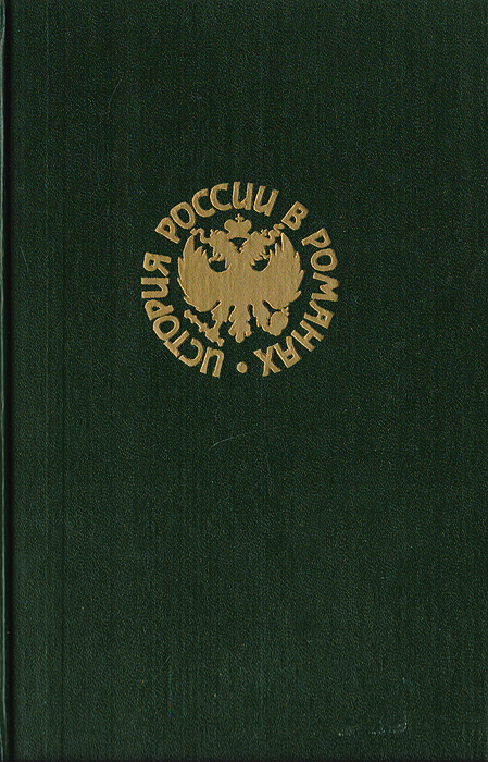 Валерий Язвицкий Иван III - государь всея Руси. Книги 4 и 5