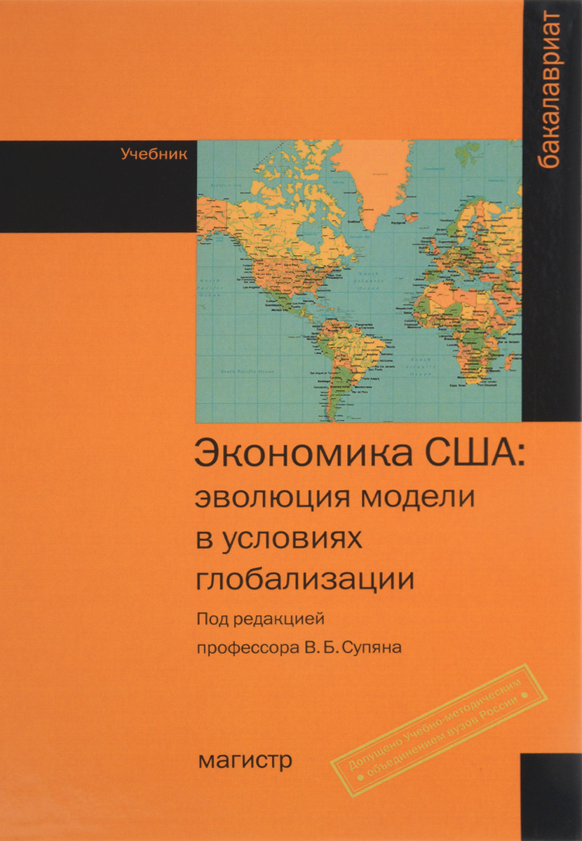 Экономика США. Эволюция модели в условиях глобализации. Учебник