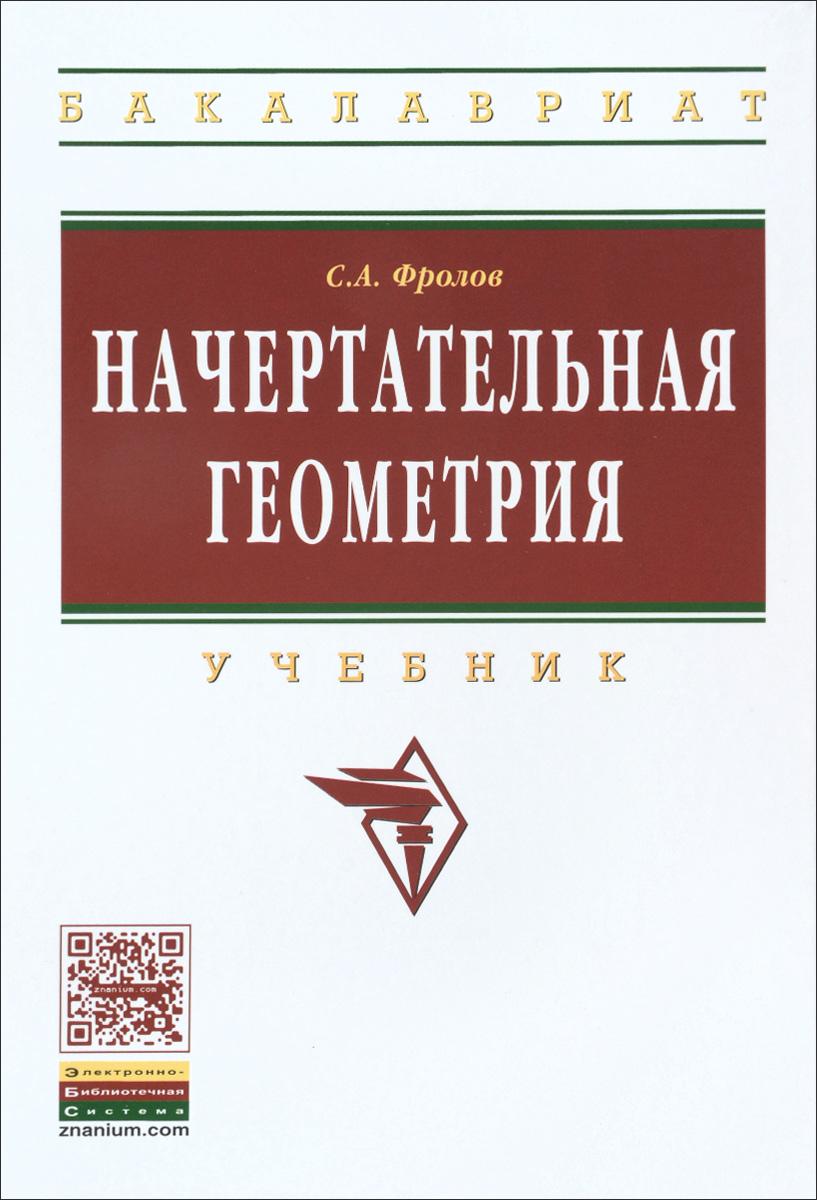 С. А. Фролов Начертательная геометрия. Учебник ю и королев начертательная геометрия учебник для вузов