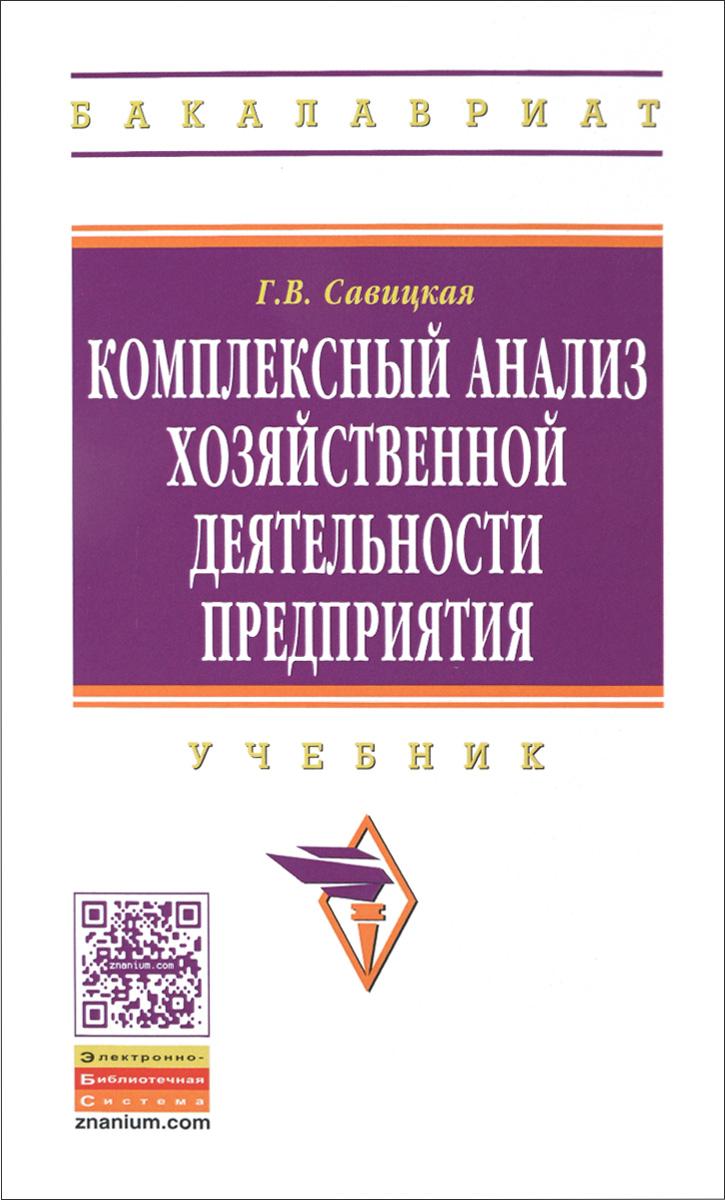 Г. В. Савицкая Комплексный анализ хозяйственной деятельности предприятия. Учебник