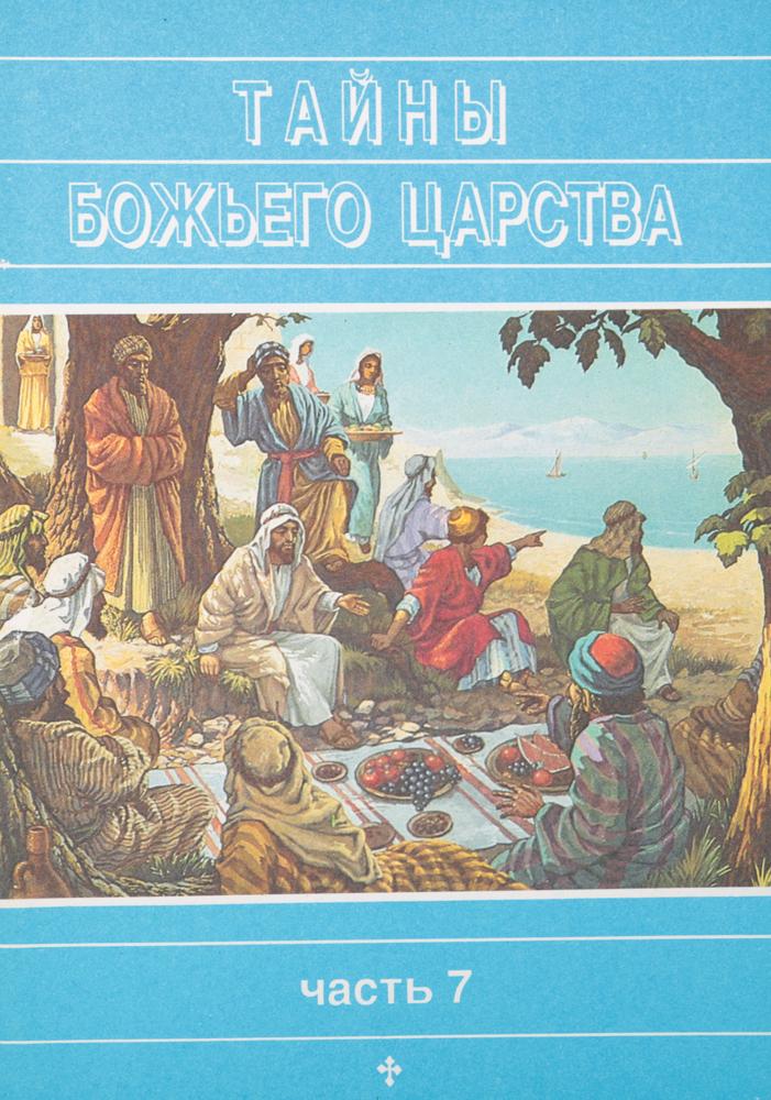 Тайны Божьего царства. Часть 7 александра бахметева рассказы для детей о земной жизни спасителя и господа бога нашего иисуса христа