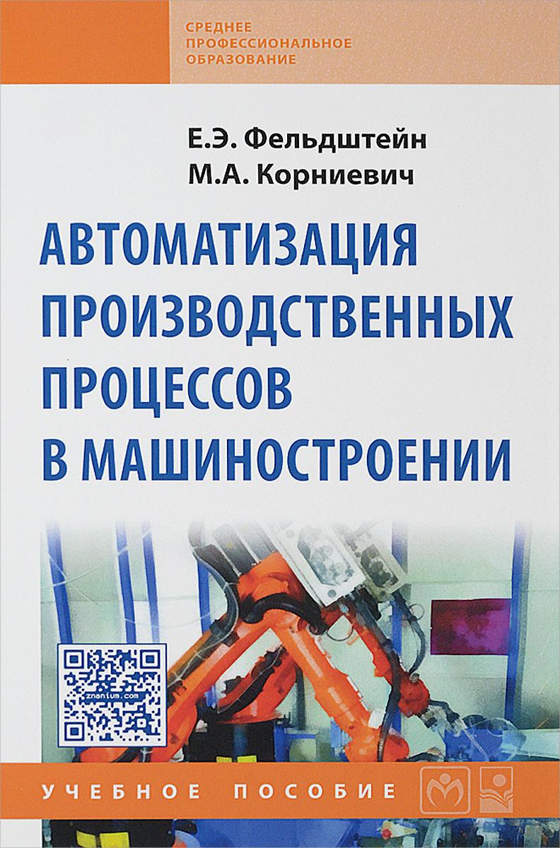 цена Е. Э. Фельдштейн, М. А. Корниевич Автоматизация производственных процессов в машиностроении. Учебное пособие онлайн в 2017 году