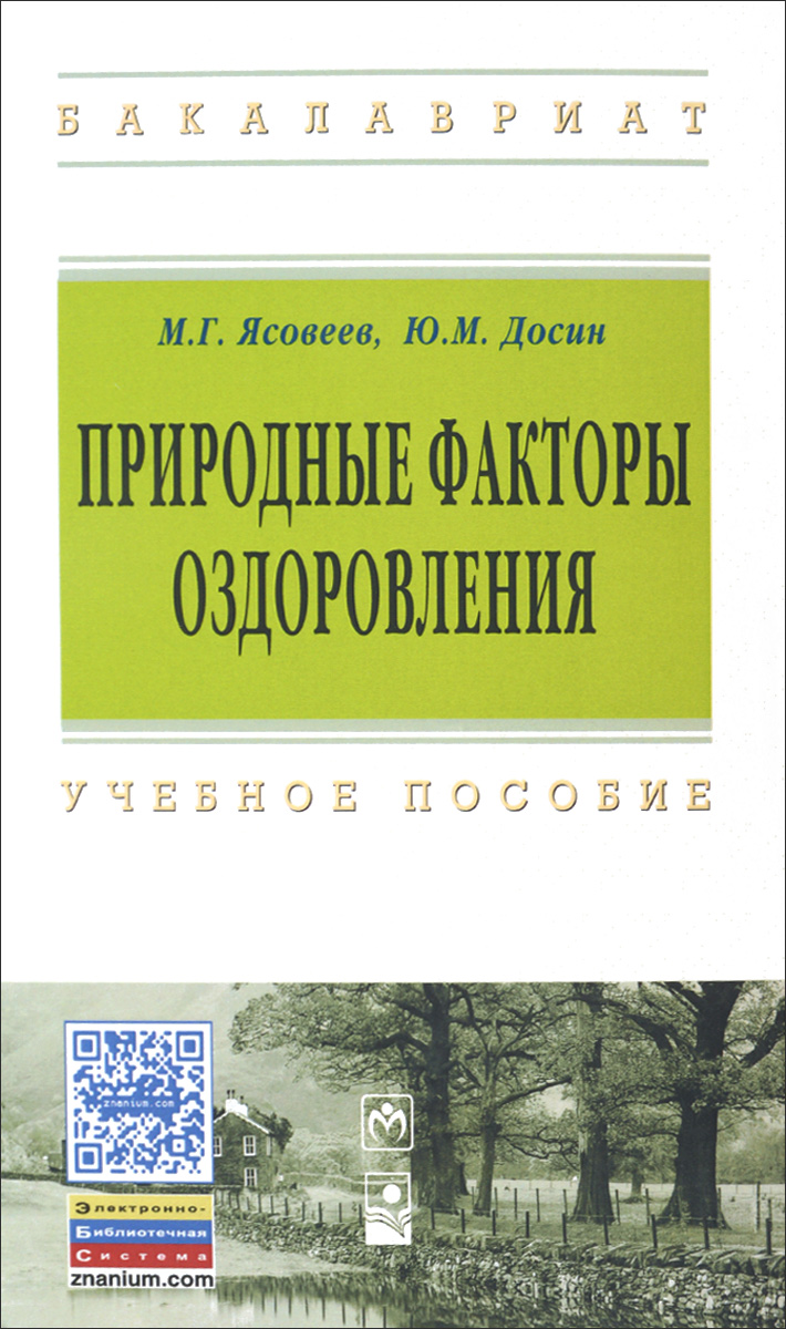 М. Г. Ясовеев, Ю. М. Досин Природные факторы оздоровления. Учебное пособие