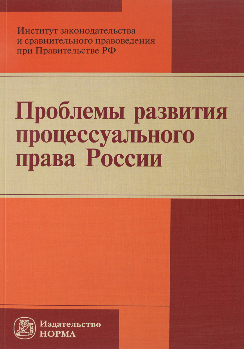 Проблемы развития процессуального права России радько тимофей николаевич основы гражданского процессуального права