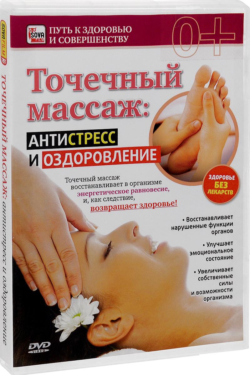 Точечный массаж: Антистресс иоздоровление