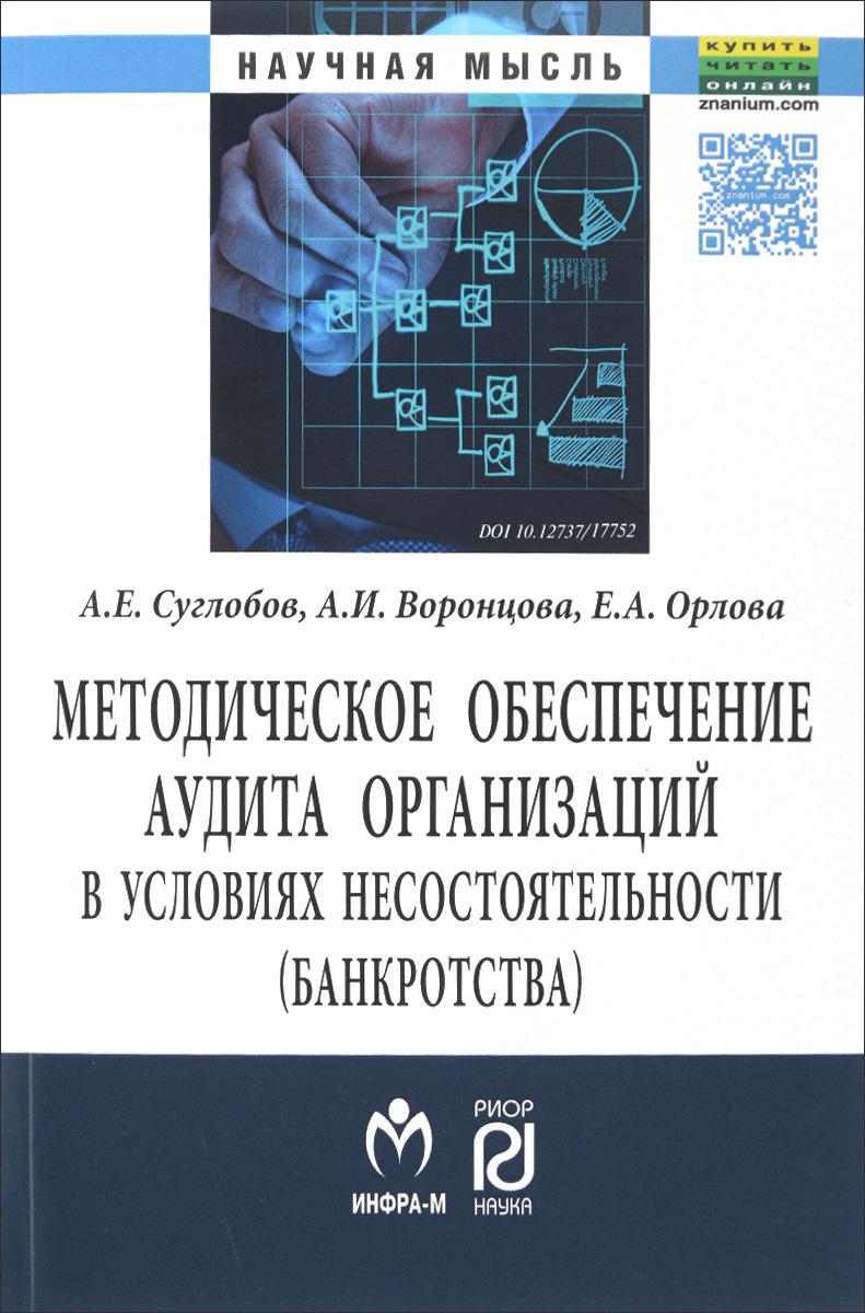 Методическое обеспечение аудита организаций в условиях несостоятельности (банкротства) В монографии раскрыты проблемы...