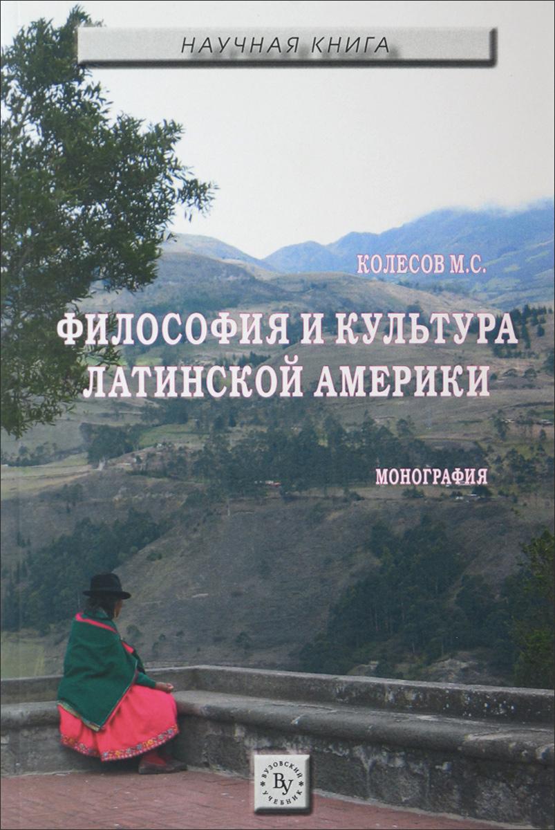 М. С. Колесов Философия и культура Латинской Америки