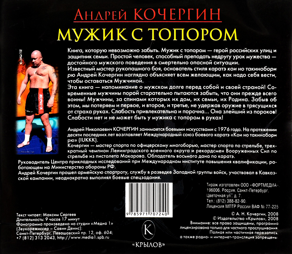 Мужик с топором.  CDmp3 Кочергин А.. Мужик с топором. CDmp3...